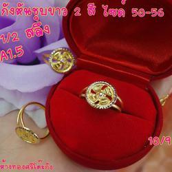 แหวน กำไล สร้อยคอ96.5จากหน้าร้านทองโดยตรง รูปเล็กที่ 3