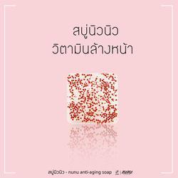 ครั้งแรกในไทย วิตามินล้างหน้า สบู่นิวนิว รูปเล็กที่ 1