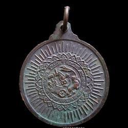 เหรียญหลวงพ่อคูณ รุ่นไพรีพินาศ วัดบ้านไร่ ปี2538 รูปเล็กที่ 4