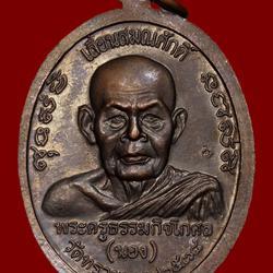 เปิดคับ เหรียญเลื่อน สมณศักดิ์ พระอาจารย์นอง วัดทรายขาว รูปเล็กที่ 1