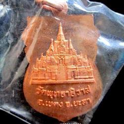 เหรียญหลวงปู่ทวด วัดพุทธาธิวาส เบตง ปี2548 รูปเล็กที่ 4