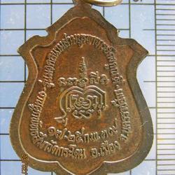 3165 เหรียญลพ.ดี วัดหนองจอก ปี39 รุ่นมงคลสามบูรพาจารย์ คง คู รูปเล็กที่ 1