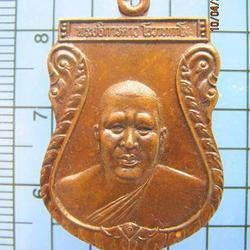 1614 เหรียญพระอธิการดาว โอวาทกาโม วัดเกาะวังไทร ปี 2538 อ.เม