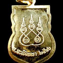 เหรียญลงยาหลวงพ่อโสธร วัดโสธร ฉะเชิงเทรา ปี2540 รูปเล็กที่ 4