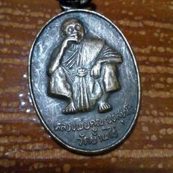 เหรียญหลงพ่อคูณรุ่นโชคทวีคูณ ปี 2536 รูปเล็กที่ 2