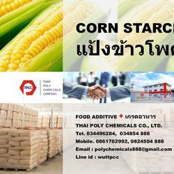 Corn Starch, คอร์นสตาร์ช, คอร์นสตาร์ท, สตาร์ชข้าวโพด รูปเล็กที่ 2