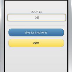 โปรแกรมร้านอาหาร บน android, โปรแกรมร้านอาหาร บน Smart Phone,  โปรแกรมร้านอาหาร บน iPad, โปรแกรมร้านอาหาร บน iPhone, โปร รูปเล็กที่ 4