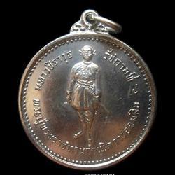 เหรียญรัชกาลที่ 6 ที่ระลึกครบรอบ 60 ปี การออมสิน ปี2516