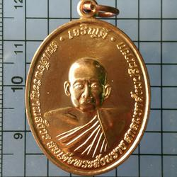5315 เหรียญเจริญดี สมเด็จพระญาณสังวร วัดบวรนิเวศ ปี 2554