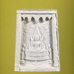 พระพุทธชินราชเนื้อผง รุ่นวิสาขบารมี ปี 2534 หลวงปู่บุดดา ถาวโร