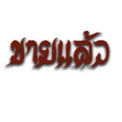 พระสมเด็จ หลวงพ่อชาญณรงค์ อภิชิโต ศิริสมบัติ รุ่นสุดท้าย ปี 2529 รูปเล็กที่ 1