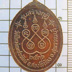 3049 พระครูสุวรรณสีลวุฒิ หลวงพ่ออินทร์ เกสโร วัดใหม่เพชรรัตน รูปเล็กที่ 1