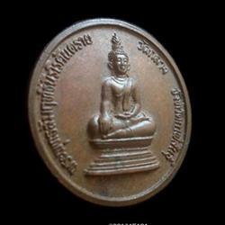 เหรียญพระพุทธมฤทธิ์นิรโรคันตราย วัดกลาง กาฬสินธุ์ ปี2529 รูปเล็กที่ 4