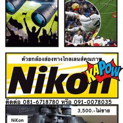 ขายกล้องส่องทางไกล NIKON รุ่น Action 8x10 8.2degree รูปเล็กที่ 1