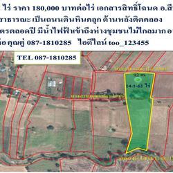 ขายที่ดิน 14-1-62 ไร่ ราคา 180,000 บาทต่อไร่ เอกสารสิทธิ์โฉนด อ.สีคิ้ว จ.นครราชสีมา รูปเล็กที่ 2