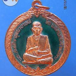 732 เหรียญสมเด็จพุฒาจารย์โตพรหมรังษี วัดระฆัง เหรียญสมเด็จพุ รูปเล็กที่ 2