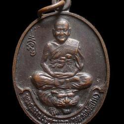 เหรียญฉลองสิริราชสมบัติครบรอบ 50 ปี หลวงพ่อเปิ่น วัดบางพระ นครปฐม ปี2539