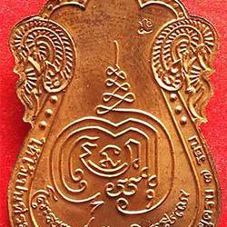 เหรียญเปิกโลก มหาเศรษฐี หลวงปู่เจือ ปิยสีโล วัดกลางบางแก้ว  รูปเล็กที่ 2