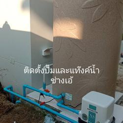 ช่างประปาไฟฟ้านนทบุรี ไทรน้อย ศาลายา ปากเกร็ด รูปเล็กที่ 1