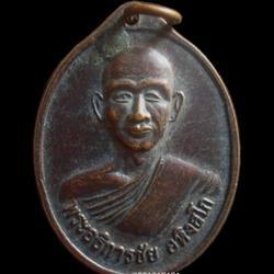 เหรียญพระอธิการชัย วัดมงคลนิมิต ลพบุรี