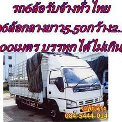 (รถรับจ้าง)6ล้อ บริการกรุงเทพและต่างจังหวัด โทร.0845444014  รถ6ล้อใหญ่(จัมโบ้) รถ6ล้อกลาง   มีรถวิ่งสงขลา หาดใ รูปที่ 2