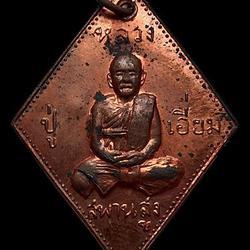 เหรียญหลวงปู่เอี่ยม วัดสะพานสูง รุ่นกันภัย-ปลุกเสกโดยหลวงพ่อรวย วัดตะโก ปี ๒๕๕๘  รูปเล็กที่ 1
