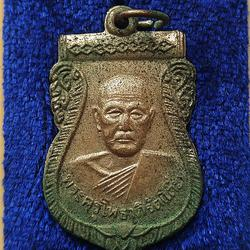 เหรียญหลวงพ่อโต๊ะ วัดลาดตาล จ.สุพรรณบุรี