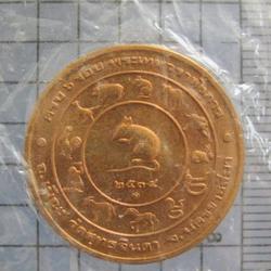 5249 เหรียญย่าโม ครบ 6 รอบ พระเทพวราลังการ วัดสุทธจินดา ปี 2 รูปเล็กที่ 1