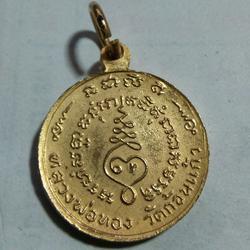 เหรียญนางกวัก หลวงพ่อทอง วัดก้อนแก้ว รูปที่ 2