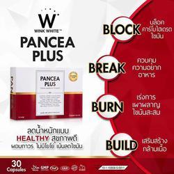 SETPANCEA FIBER + PANCEA PLUS ดีท๊อกซ์ลดน้ำหนัก เผาผลาญไขมัน รูปเล็กที่ 3