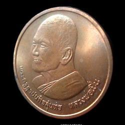 เหรียญหลวงพ่อเปิ่นรุ่นธรรมจักรมหามงคล วัดบางพระ นครปฐม ปี2537 รูปเล็กที่ 3