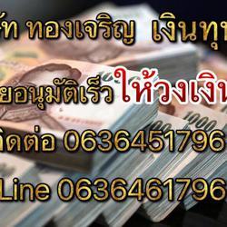 บริษัททองเจริญ เงินกู้นอกระบบ ติดต่อ 0636451796 (พนักงานสุภาพ) รูปเล็กที่ 1