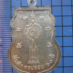 1749 เหรียญหลวงพ่ออุ่น วัดเทพอุปการาม อยุธยา เนื้ออัลปาก้า ป รูปเล็กที่ 3