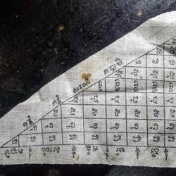 ยันต์ธง วัดปากคลองมะขามเฒ่า  แจกในงานฝังลูกนิมิต วัดไทรม้าใต รูปเล็กที่ 1