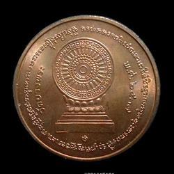 เหรียญหลวงพ่อเปิ่นรุ่นธรรมจักรมหามงคล วัดบางพระ นครปฐม ปี2537 รูปเล็กที่ 6