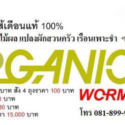 มูลไส้เดือนแท้ 100% ตรา Organic Worm รูปเล็กที่ 1