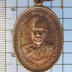 4099 เหรียญรุ่น1ย้อนยุค หลวงปู่คำบุ คุตตจิตโต วัดกุดชมภู ปี  รูปที่ 2