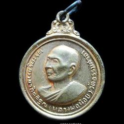 เหรียญหลวงพ่อน้อย วัดธรรมศาลา นครปฐม ปี2538