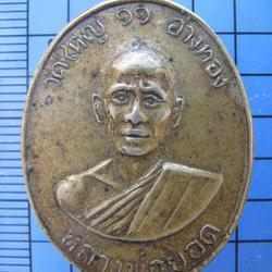 2387 เหรียญหลวงพ่อยอด วัดใหญ่ ปี 2511 เนื้ออาปาก้า จ.อ่างทอง รูปเล็กที่ 2