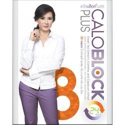 อาหารเสริม แคโลบล็อคพลัส CALOBLOCK PLUS กระตุ้นให้ร่างกายนำไขมันสะสมมาเผาผลาญได้ดีขึ้น รูปเล็กที่ 1