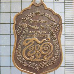 5255 เหรียญโหด รุ่นแรก พระอาจารย์นก วัดเขาบังเหย จ.ชัยภูมิ  รูปเล็กที่ 1