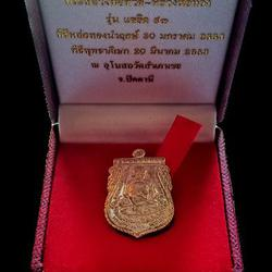 เหรียญเสมาพุทธซ้อนพิมพ์เล็ก หลวงพ่อทวด -หลวงพ่อทอง–พระธาตุเจดีย์ รุ่น แซยิด 93 (เนื้อเงินหลังนวะ) รูปเล็กที่ 3