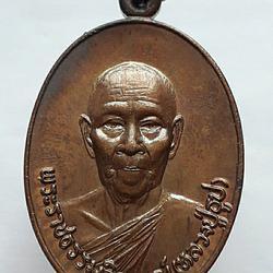 เหรียญหลวงปู่ธูป วัดแคนางเลิ้ง ฉลองครบรอบอายุ 80 ปี พ.ศ.2521