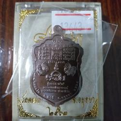 เหรียญหลวงพ่อรวย เนื้อมันปู รุ่นรวย ๙๙ ปี ๖๓ รูปเล็กที่ 2