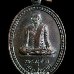 เหรียญรุ่นแรกหลวงปู่อ้วยวัวธนู วัดบึงแวง ชัยภูมิ ปี2543