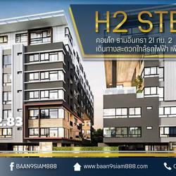 H2 STEEL รามอินทรา 21 กม. 2