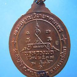 117 เหรียญหลวงพ่อคูณ วัดบ้านไร่ พรปีใหม่ ปี 2537 จ.นครราชสีม รูปเล็กที่ 1