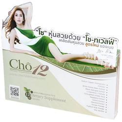 Cho12 โชทเวลฟ์ ช่วยปรับเปลี่ยนไขมันให้เป็นกล้ามเนื้อ จะทำให้ผิวของคุณกระชับขึ้น แม้ไม่ออกกำลังกาย รูปเล็กที่ 2