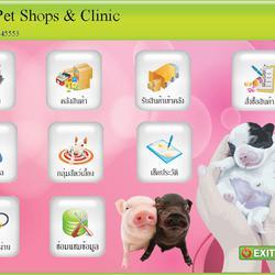 โปรแกรมคลินิกสัตว์เลี้ยง , สถานพยาบาลสัตว์เลี้ยง , โรงพยาบาลสัตว์ , ร้านขายของสัตว์เลี้ยง รูปเล็กที่ 2