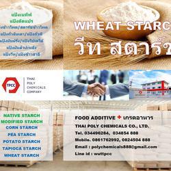 Wheat Starch, วีทสตาร์ช, วีทสตาร์ท, สตาร์ชข้าวสาลี, แป้งวีท รูปเล็กที่ 2